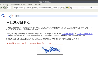 Google 403 Forbidden
