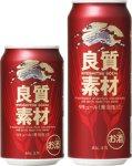 赤が鮮やかな第三のビール