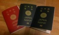 パスポートそろい踏み