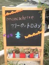 moncachetteの看板
